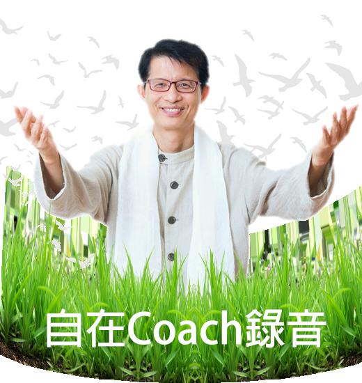 自在Coach錄音