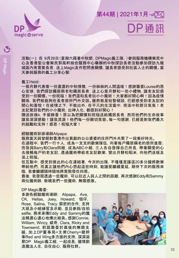 DP Newsletter Vol 44 (Jan 2021).pptx-10.jpg