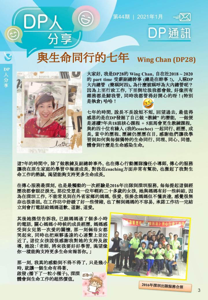 DP Newsletter Vol 44 (Jan 2021).pptx-3.jpg