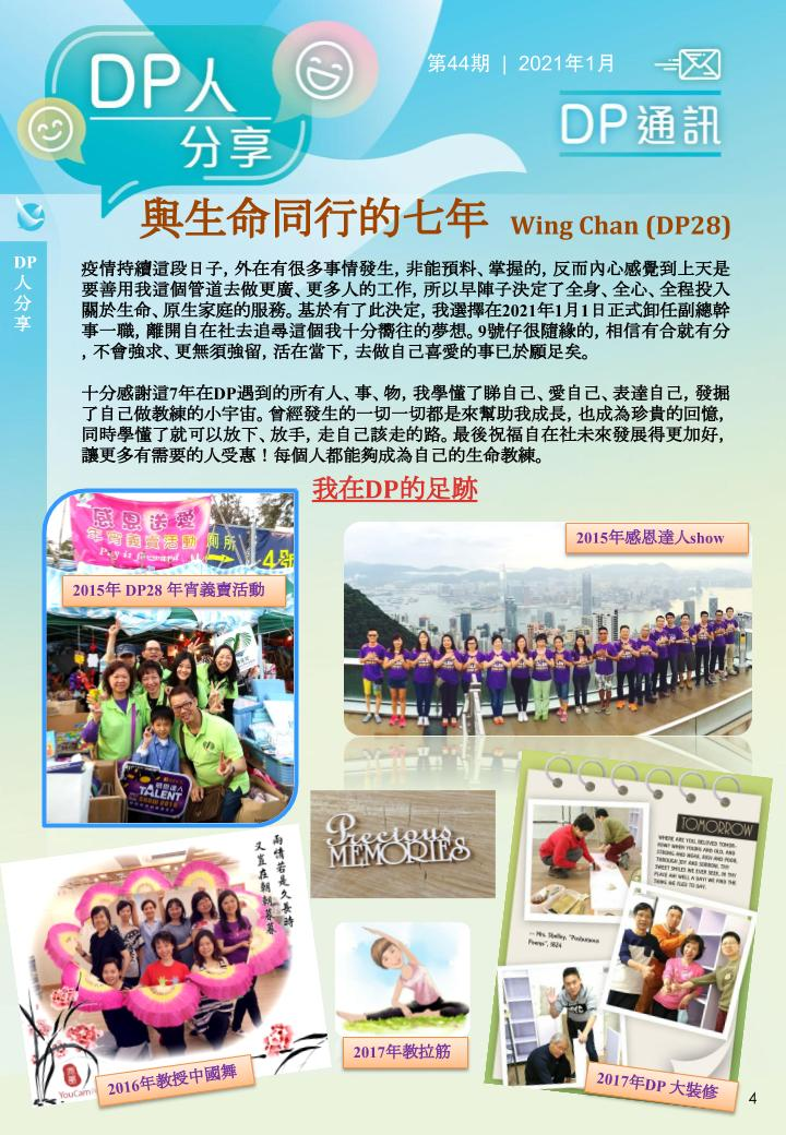 DP Newsletter Vol 44 (Jan 2021).pptx-4.jpg