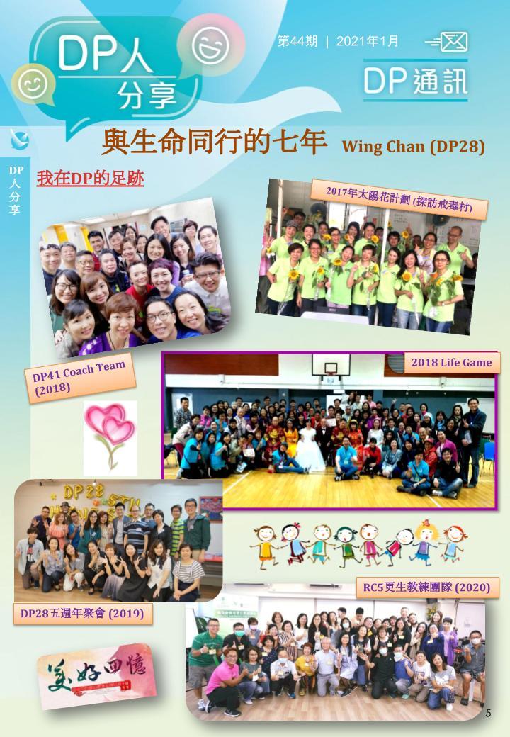 DP Newsletter Vol 44 (Jan 2021).pptx-5.jpg