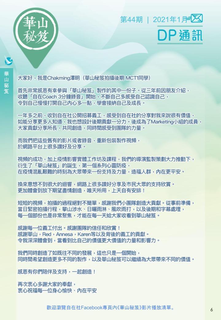 DP Newsletter Vol 44 (Jan 2021).pptx-6.jpg