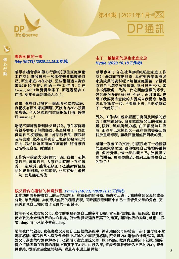 DP Newsletter Vol 44 (Jan 2021).pptx-8.jpg
