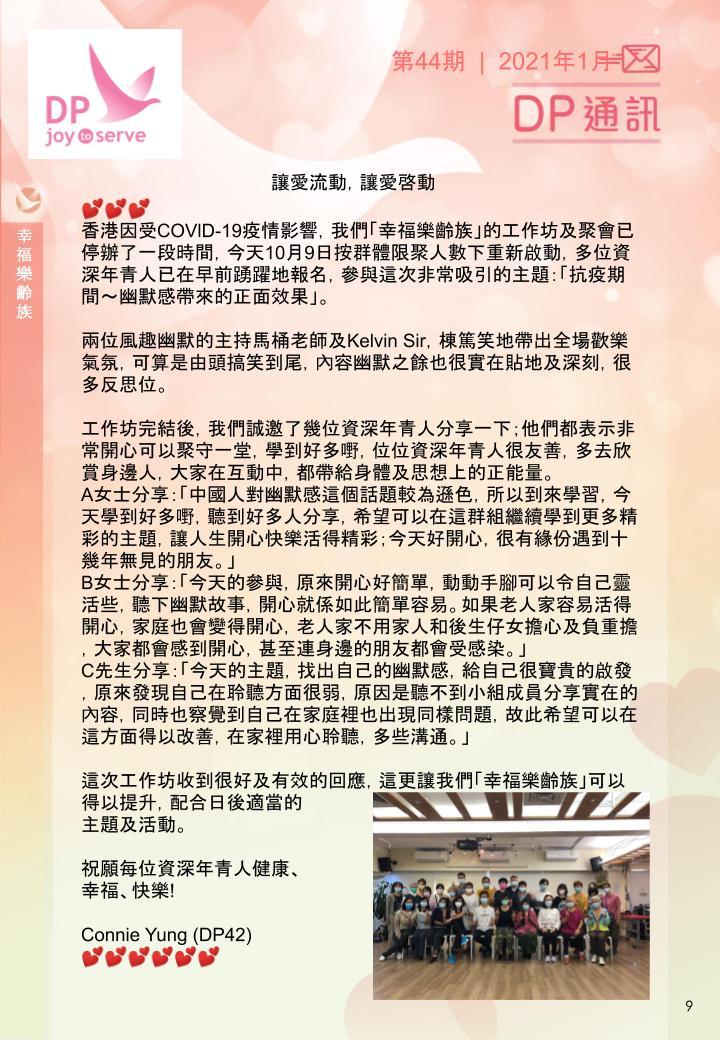 DP Newsletter Vol 44 (Jan 2021).pptx-9.jpg